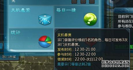 《传奇世界网页版》宗门新玩法天机悬赏
