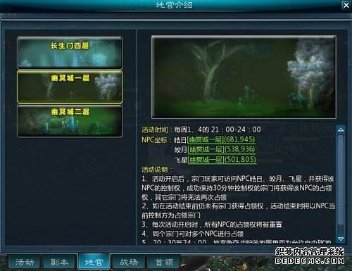 传奇世界网页版特色玩法 地宫争夺战高玩浅析
